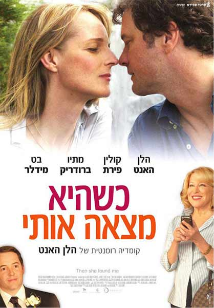 Then She Found Me (2007) - Movie Poster