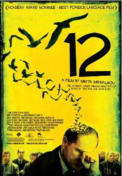 12 (2007) - Movie Poster