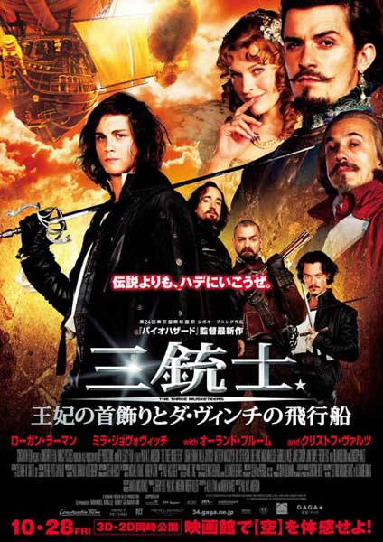 Three Musketeers, The (2011) - Movie Poster