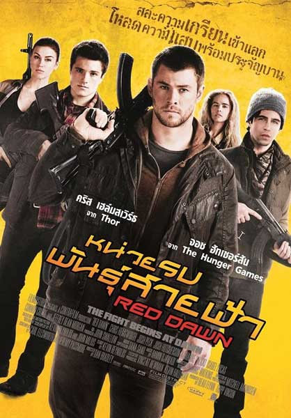 Red Dawn (2012) - Movie Poster