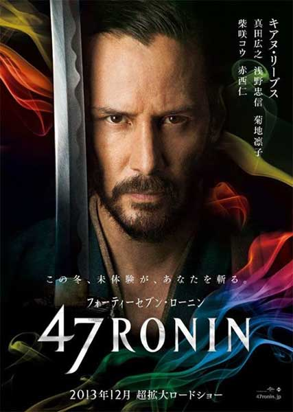 47 Ronin (2013)  - Movie Poster