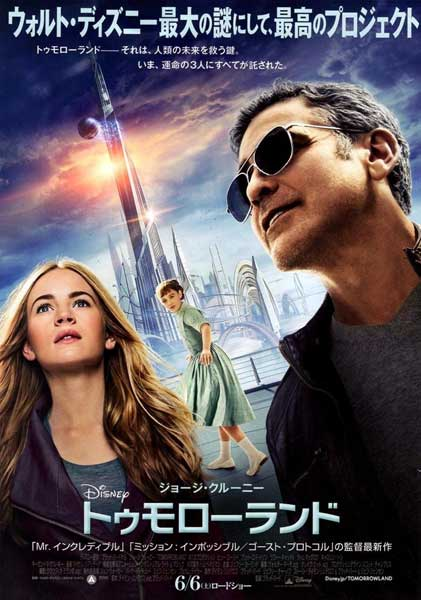 Tomorrowland (2015)  - Movie Poster