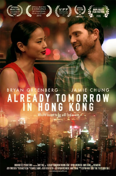 Already Tomorrow in Hong Kong (2015) - Movie Poster