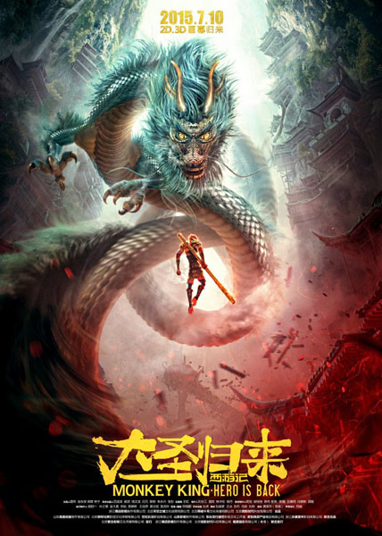 Monkey King: Hero Is Back (2015) - Movie Poster