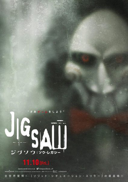 Jigsaw (2017) - Movie Poster
