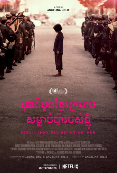First They Killed My Father: A Daughter of Cambodia Remembers (2017) - Movie Poster