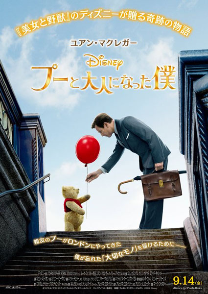 Christopher Robin (2018) - Movie Poster