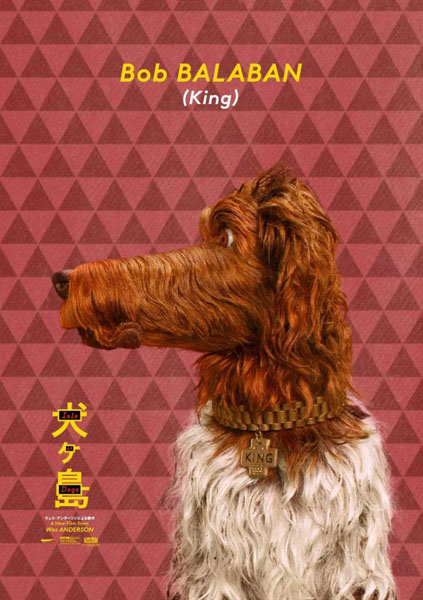 Isle of Dogs (2018) - Movie Poster