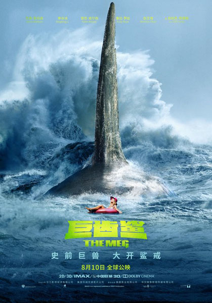 Meg, The (2018) - Movie Poster