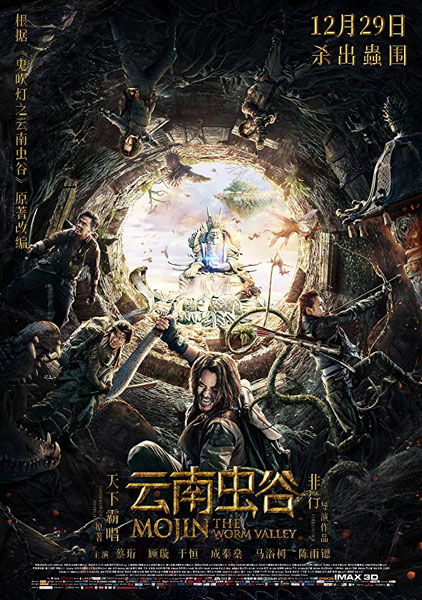 Mojin: The Worm Valley (2018) - Movie Poster